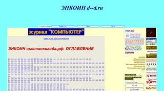 Screenshot of D--d.ru main page