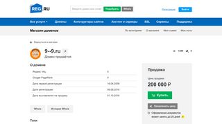 Screenshot of 9--9.ru main page